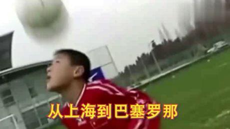 看武磊如何成长为中国的骄傲