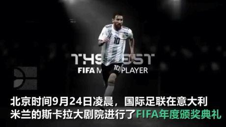 梅西是如何六次获得FIFA年度最佳球员的