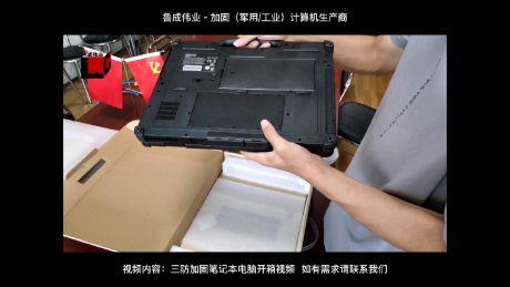 三防加固笔记本电脑开箱