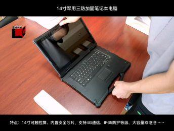 军用加固笔记本电脑(加固计算机)开机视频