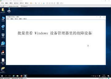 批量查看Windows设备管理器里的故障设备