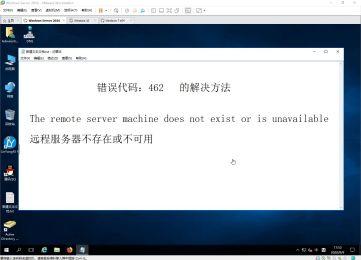 远程服务器不存在或不可用