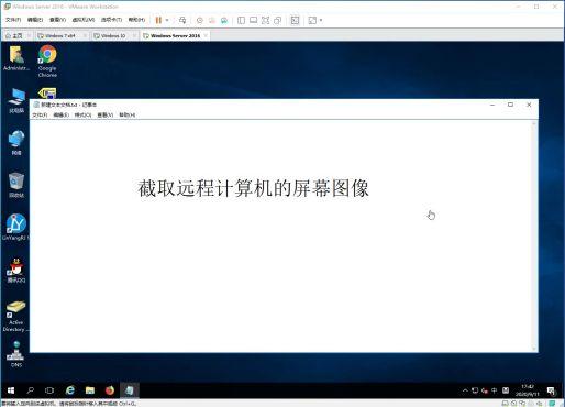 截取远程计算机的屏幕图像