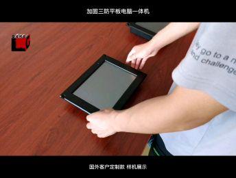 加固三防平板电脑一体机