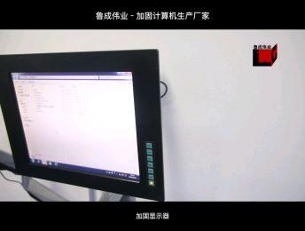 鲁成伟业加固显示器