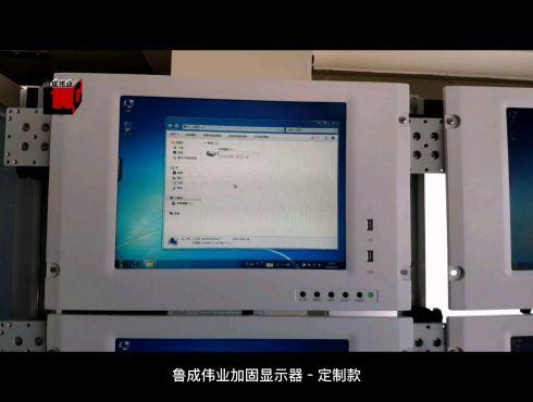 鲁成伟业工业级加固显示器定制款
