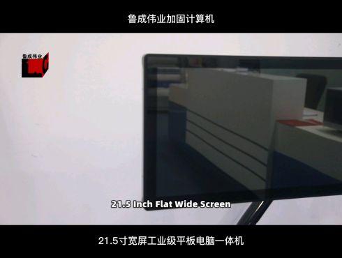 工业平板电脑触摸一体机(支持十点触控)